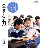 小学道徳生きる力 5 [令和2年度] (文部科学省検定済教科書 小学校道徳科用)