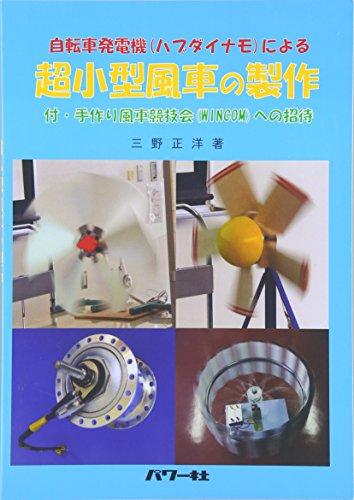 自転車発電機(ハブダイナモ)による超小型風車の製作