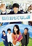 県庁おもてなし課 スタンダード・エディション [DVD]