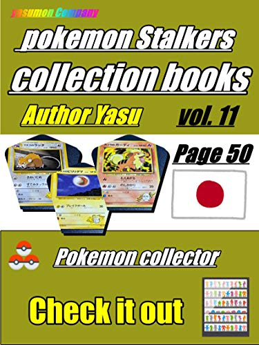 [pokemon cards] collection books vol.11 Japanese japan Copyright free (English Edition)
