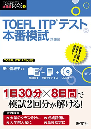 【CD2枚付】TOEFL ITPテスト本番模試 改訂版 (TOEFL(R)テスト大戦略)の詳細を見る