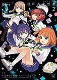 恋する小惑星(アステロイド) 2巻 (まんがタイムKRコミックス)
