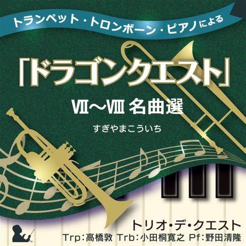 トランペット・トロンボーン・ピアノによる「ドラゴンクエスト」Ⅶ~Ⅷ名曲選 すぎやまこういち