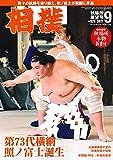 相撲 2021年 09 月号[別冊付録:秋場所本物新番付] [雑誌]