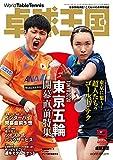 卓球王国 2021年9月号 (2021-07-20) [雑誌]