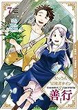 おっさん冒険者ケインの善行(7) (ガンガンコミックス UP!)