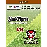 ジャパンラグビー トップリーグ18/19 第4節-1 リコー vs. キヤノン