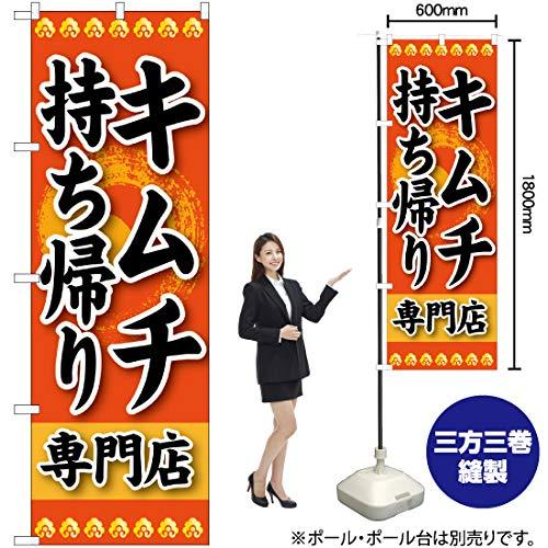 キムチ 持ち帰り 専門店 のぼり SNB-238(受注生産)