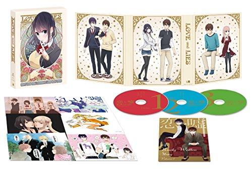恋と嘘 上巻BOX(DVD)