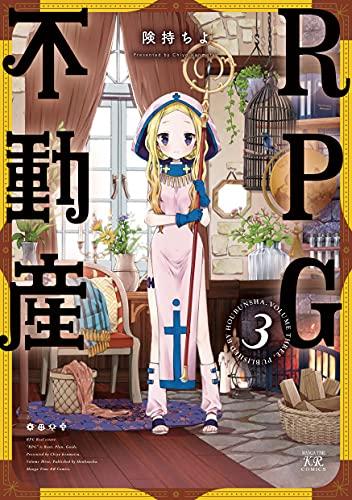 RPG不動産 3 _0