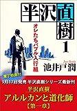【電子特典付き】半沢直樹 1 オレたちバブル入行組 (講談社文庫)