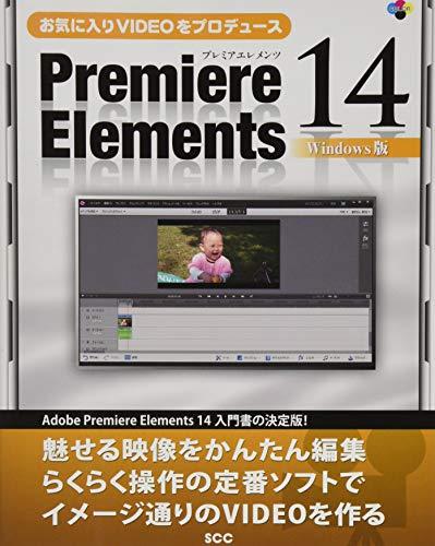 ãŠæ°—ã«å…¥ã'ŠVIDEOをプロデュースPremiere Elements 14 Windows版 (SCC books)