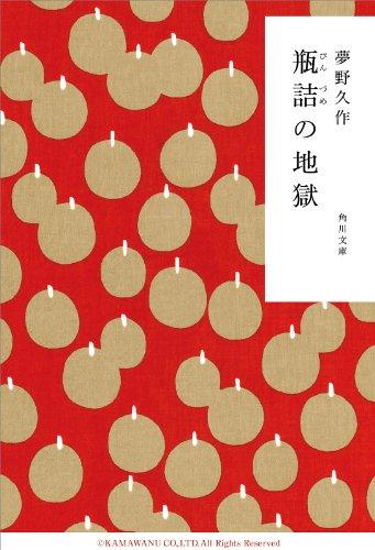瓶詰の地獄 (角川文庫)