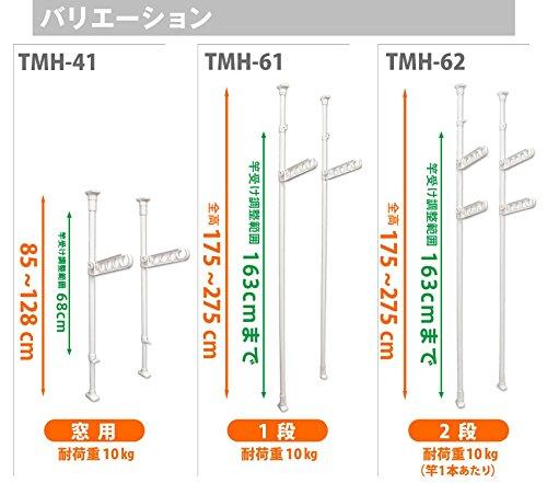 平安伸銅工業突っ張り室内物干し竿受け2段ホワイト耐荷重10kgx2高さ175~275cmTMH-62