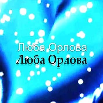 Люба Орлова