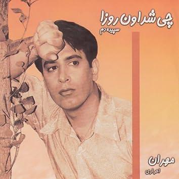 Sepideh Dam - Iranian Pop Collection 28