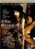 存在の耐えられない軽さ スペシャル・エディション[DVD]