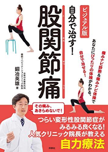 ビジュアル版 自分で治す! 股関節痛