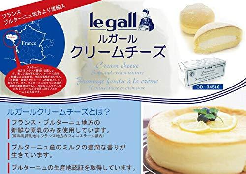 【業務用】Legall(ルガール)クリームチーズ1kgクリームチーズ