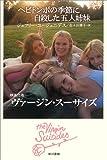 ヘビトンボの季節に自殺した五人姉妹 (Hayakawa Novels)