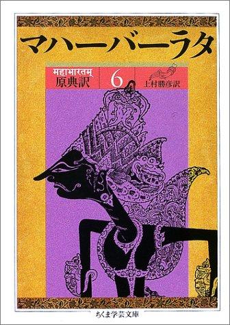 原典訳 マハーバーラタ〈6〉 (ちくま学芸文庫)の詳細を見る