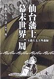 仙台藩士幕末世界一周―玉蟲左太夫外遊録 (叢書東北の声)