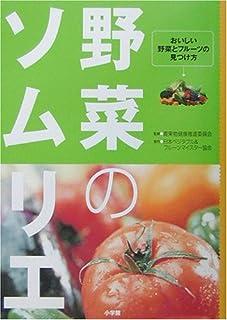 野菜のソムリエ (ビッグコミックブックス)