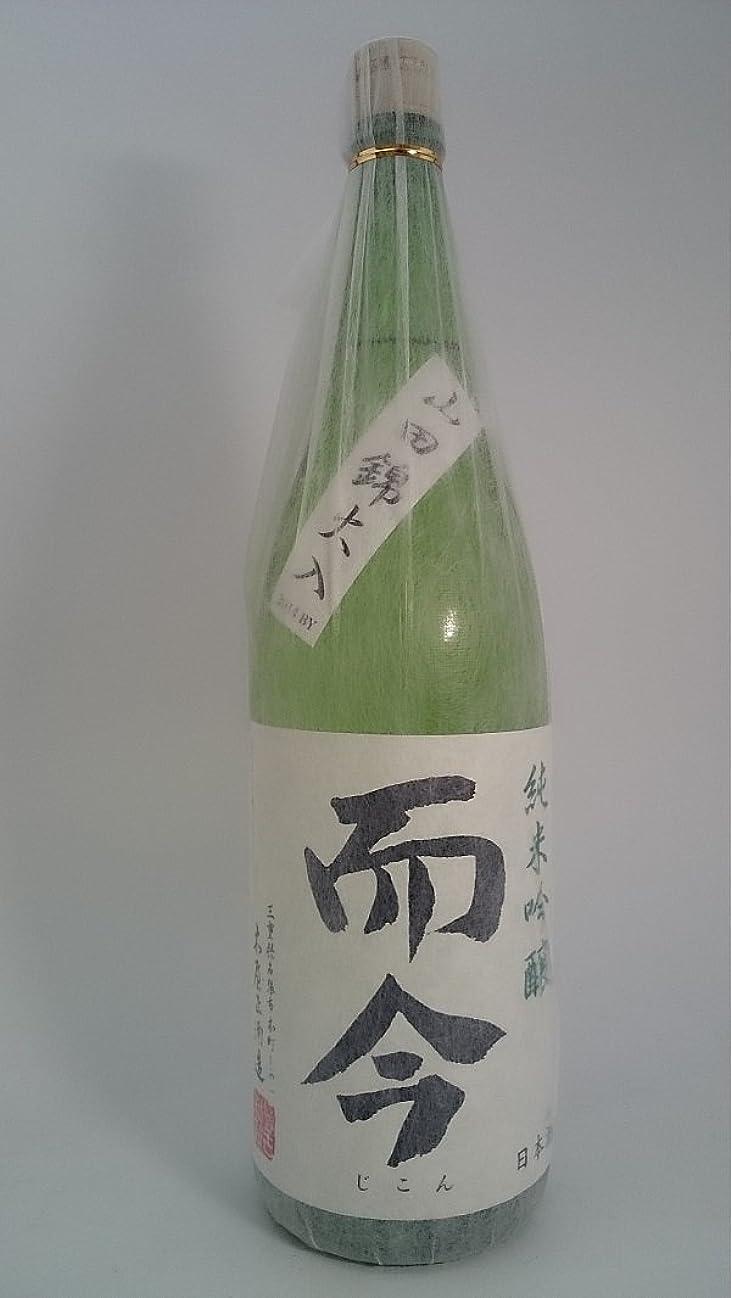 付けるリゾート雪だるまを作る木屋正酒造 而今(じこん)純米吟醸 山田錦火入れ1800ml