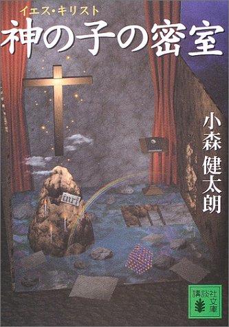 神の子(イエス・キリスト)の密室 (講談社文庫)の詳細を見る