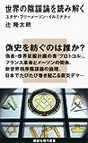 世界の陰謀論を読み解く (講談社現代新書)