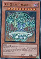 韓国版 遊戯王 オレイカルコス・シュノロス 【ウルトラ】PP05-KR015