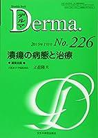 潰瘍の病態と治療 (MB Derma(デルマ))