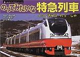 のってみたいな特急列車 (乗りものパノラマシリーズ)