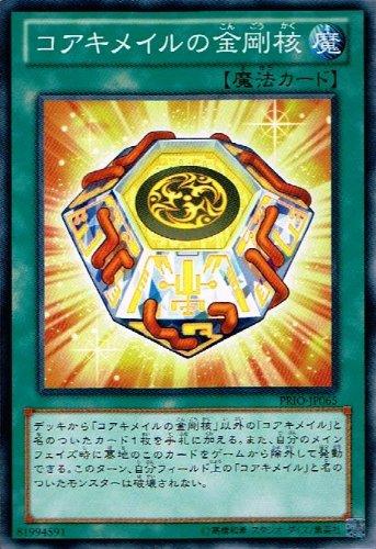 遊戯王OCG コアキメイルの金剛核 ノーマル PRIO-JP065