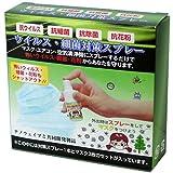 アクター ウイルス・細菌対策スプレー 20ml