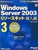 Microsoft Windows Server 2003 リソースキット 導入編3 [Active Directory]【CD-ROM付】 (マイクロソフト公式解説書)