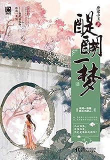 醍醐一梦 (English Edition)