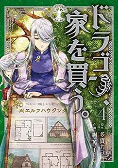 [多貫カヲ, 絢薔子]のドラゴン、家を買う。 4巻 (ブレイドコミックス)