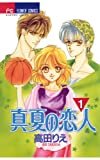 真夏の恋人(1) (フラワーコミックス)