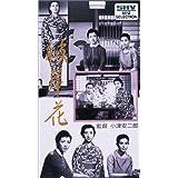 彼岸花 [VHS]