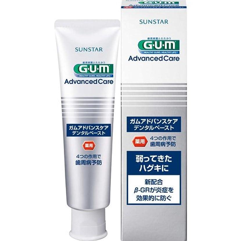 融合マーケティング退却GUM(ガム)アドバンスケア デンタルペースト 90g (医薬部外品)