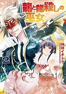 龍と龍殺しの巫女2 (アルファポリスCOMICS)