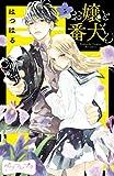 お嬢と番犬くん ベツフレプチ(5) (別冊フレンドコミックス)