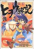 機巧奇傳ヒヲウ戦記 2 (マガジンZコミックス)
