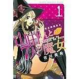 山田くんと7人の魔女(1) (週刊少年マガジンコミックス)