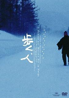 歩く、人 [DVD]