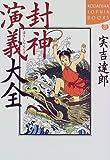 封神演義大全 (講談社SOPHIA BOOKS)