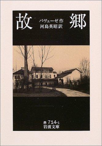 故郷 (岩波文庫)
