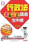 行政法のまるごと講義生中継 第6版 (公務員試験 まるごと講義生中継シリーズ)