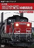鉄道アーカイブシリーズ73 JR貨物 四日市貨物の車両たち セメント輸送篇 四日市貨...[DVD]